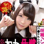 夜野桜子の素人動画!貧乳のロリっ子がイキまくる!蔵出し動画【ドキュメンTV158】