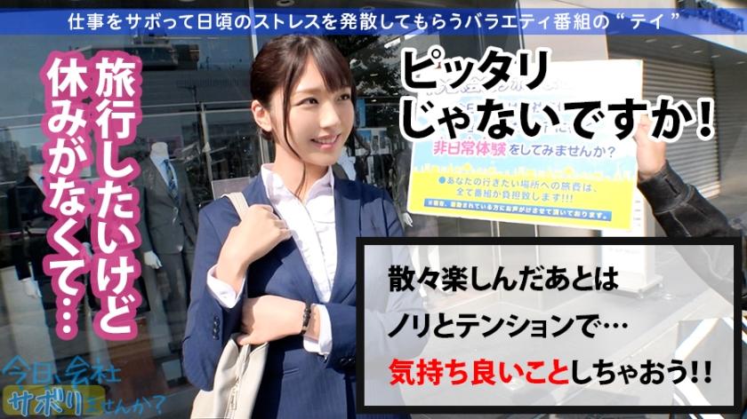 スーツ姿の高身長美女のエロい表情が尊い!【今日、会社サボりませんか?】