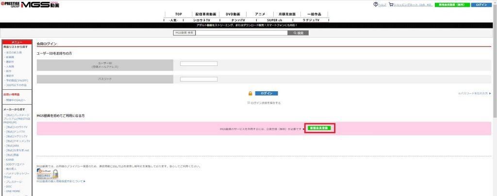 MGS動画に誰でも簡単に会員登録する手順【画像付きです】