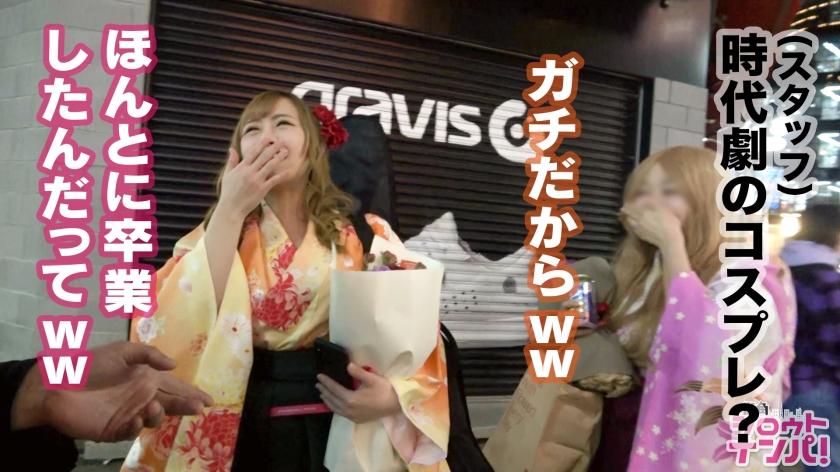 葉月もえの素人動画!袴姿のギャルJDに中出し顔射【街角シロウトナンパ】