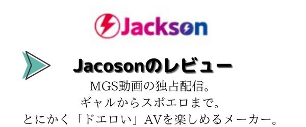 Jacksonのレビュー