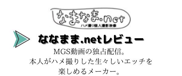 ななまま.netのレビュー