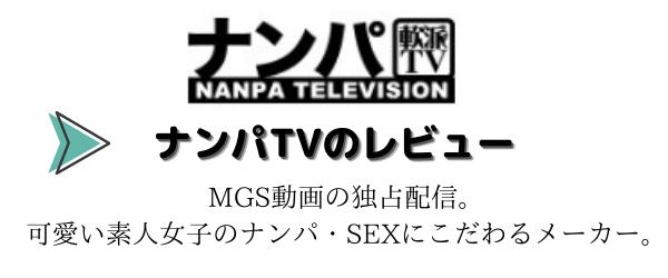 ナンパTVのレビュー