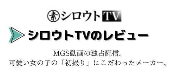 シロウトTVのレビュー