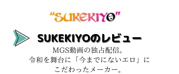 SUKEKIYOのレビュー