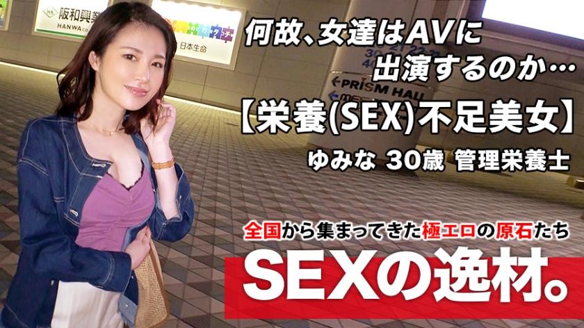 大人のお姉さんの弘崎ゆみなが欲求不満を爆発させ激イキSEX【募集ちゃん ~求む。一般素人女性~】
