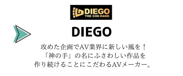 DIEGOのレビュー