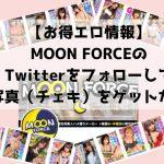 MOON FORCEのTwitterをフォローして生写真(チェキ)をゲットだぜ!【お得エロ情報】